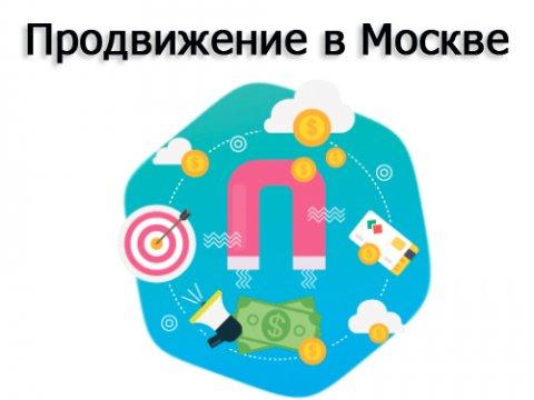 Продвижение в Москве