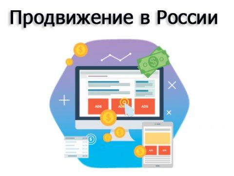 Продвижение в России